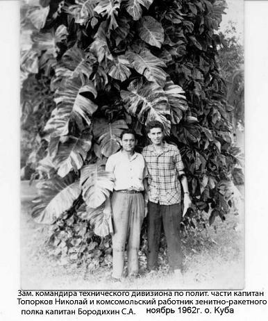 На Кубе, 1962 г.